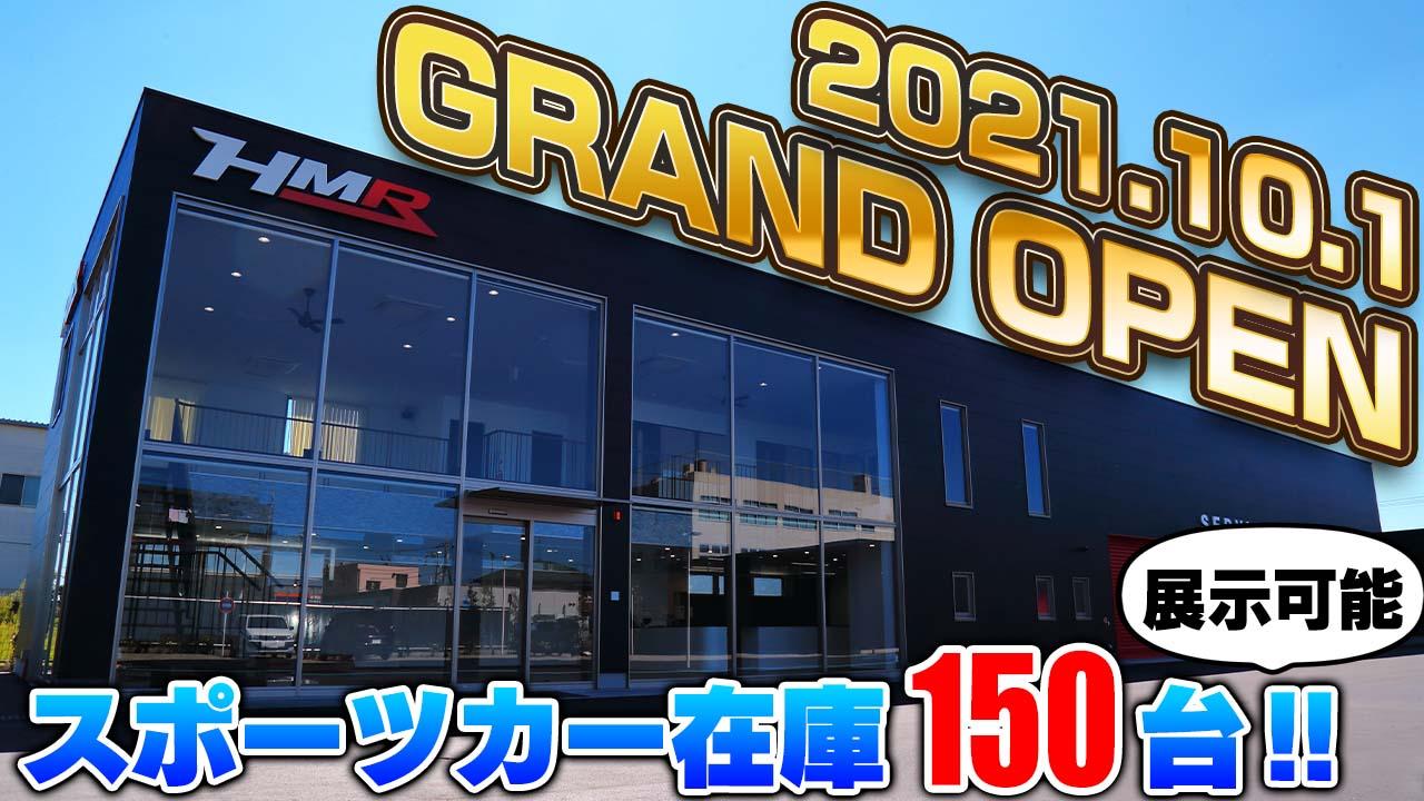 HMR_新店舗オープン