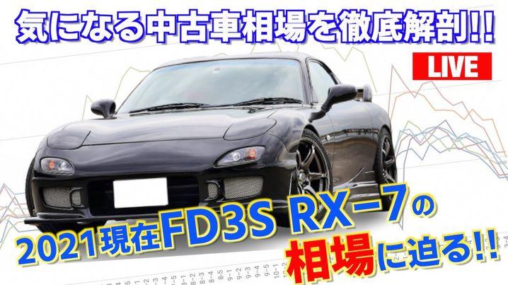 2021年_FD3S_RX-7相場