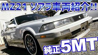 2代目MZ21トヨタ・ソアラ 3.0GTリミテッド